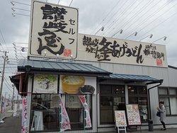 四代目 横井製麺所 一宮尾西店