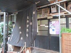 Tokyo Dye Shop Museum