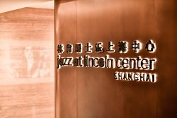 Jazz at Lincoln Center Shanghai