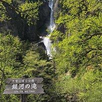 Ginga Falls