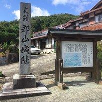 吉田郡山城跡