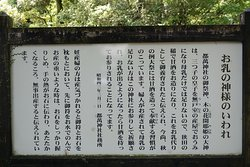 日本で最初の結婚式が行われた?日本酒発祥?