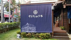 Zhongping Road Story House