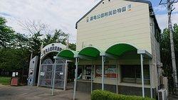 Kofu City Yuki Park Zoo