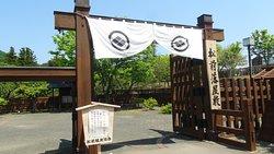 松前藩宅院