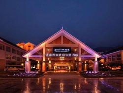 武陵源国際度假酒店(プルマン張家界)