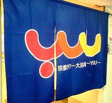 京都タワー大浴場 YUU