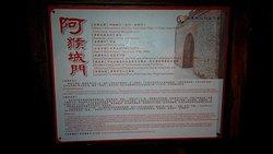阿猴城門(朝陽門)說明告示牌