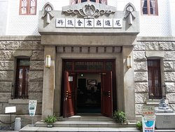 Onomichi Chamber of Commerce Memorial Museum