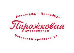 Tsentralnaya Pirozhkovaya