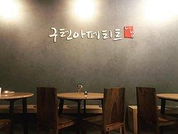 Restaurant Nanum