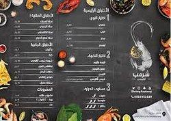 قائمة الطعام