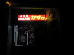 Kazuchanokonomiyaki