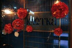 Kletka Lounge