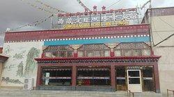 定日县游客服务中心