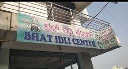 Bhat Idli