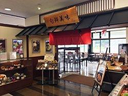 Kudamatsu Rest Area Up Line Restaurant