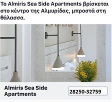Almiris Sea Side Apartments