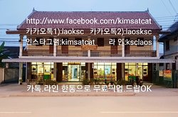 Kimsatcat Korean Restaurant