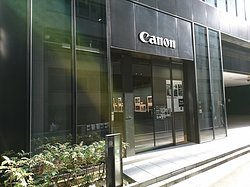 ‪Canon Gallery Ginza‬