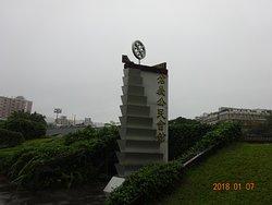 信義公民會館