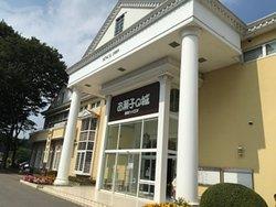 Okashi No Shiro Nasu Heartland Kogen Restaurant