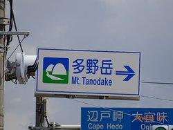 Mt. Tanoudake