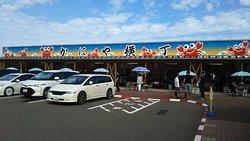 Michi-no-Eki Marine Dream Nou