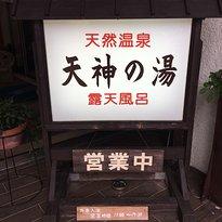 Hakuba Himekawa Onsen Tenjin no Yu