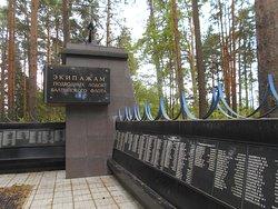 Центр мемориала