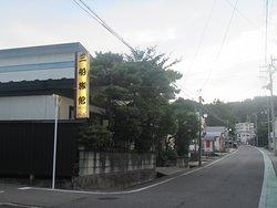 Mifune Ryokan