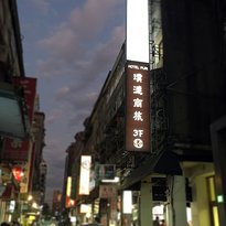 Hotel Puri - Taipei Station Branch