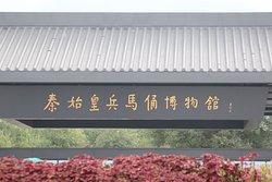 秦の始皇帝兵馬俑博物館入口 (340173565)