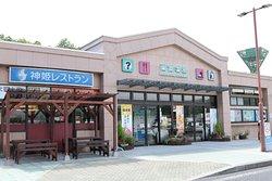 Nishinomiya Najio Sa Down Line Restaurant
