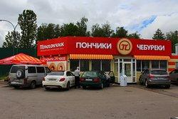 Pomponchik cafe