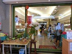 Dian Zi Tea Shop