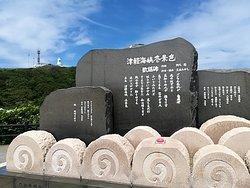 Monument of Tsugaru Kaikyo Fuyugeshiki