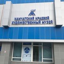 Kamchatka Krai Art Museum
