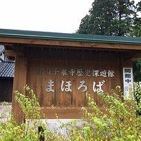 Hakusan Heisenji Temple Historical Museum Mahoroba