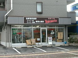 Coffee Kobo Yamamoto