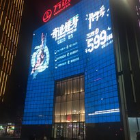 Wanda Shopping Plaza (South huangxing road)