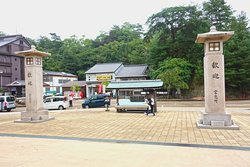 Miyajima Sambashimae Park