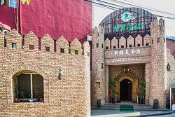 The Belt & Road Xinjiang Restaurant (Hujialou)