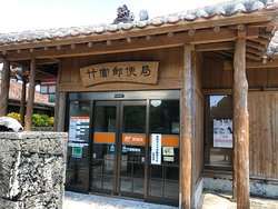 Taketomi Post Office