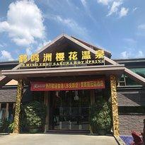 Hemingzhou Baining Yinghua Hotspring Holiday Resort