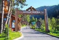 Mountain Resort Oi-Qaragai Lesnaya Skazka