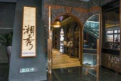 Xiang Show Hunan Restaurant ( InterContinental Changsha)