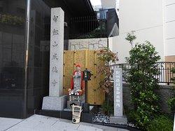 紀州徳川家の名もある石碑とお地蔵さま。