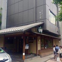 松栄堂 京都本店