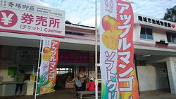 Nanjo City Local Products Center